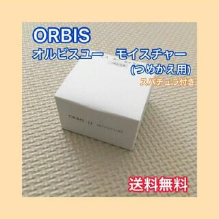 ORBIS - オルビス ORBIS オルビスユーモイスチャー つめかえ用 詰め替え
