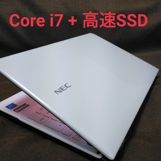 NEC - 高スペック/爆速4コア/第3世代i7/SSD/メモリ16GB/ノートパソコン