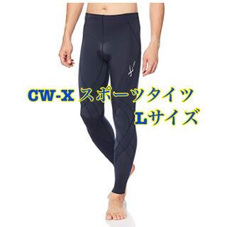 スポーツタイツ CW-X (ロング丈) 吸汗速乾 UVカット メンズ Lサイズ(ウェア)