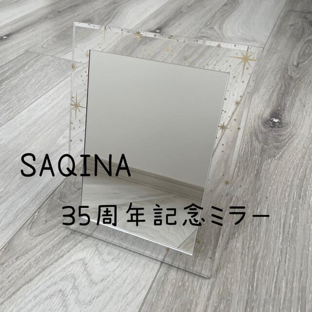 SAQINA 35周年記念ミラー【新品・未使用】 レディースのファッション小物(ミラー)の商品写真