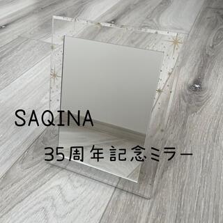 SAQINA 35周年記念ミラー【新品・未使用】