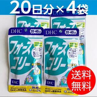ディーエイチシー(DHC)の【20日分 × 4袋】 DHCフォースコリー(ダイエット食品)
