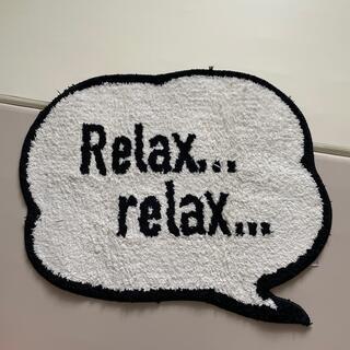 フランフラン(Francfranc)のFrancfranc  Relax... マット (ラグ)