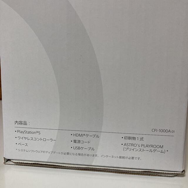 PlayStation(プレイステーション)の新品未開封 PS5 最新版 プレイステーション5 本体 CFI-1000A01  エンタメ/ホビーのゲームソフト/ゲーム機本体(家庭用ゲーム機本体)の商品写真