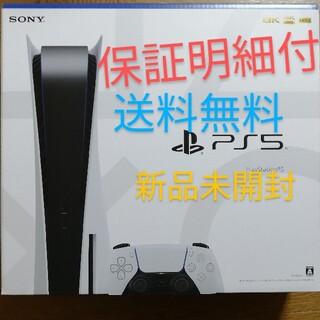 PlayStation - プレイステーション5 本体 PlayStation5 通常版 PS5 値下げ