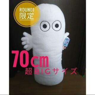 『ROUND1限定』ムーミン ニョロニョロ 超BIGサイズ