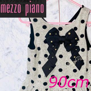 mezzo piano junior - メゾピアノ ワンピース グレー リボン 水玉 90cm