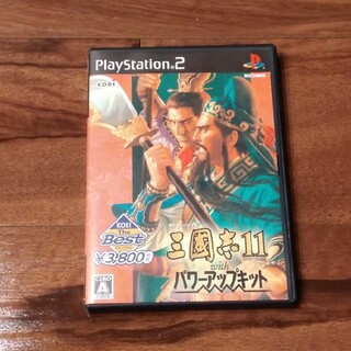 PlayStation2 - 三国志11  with パワーアップキット  PS2