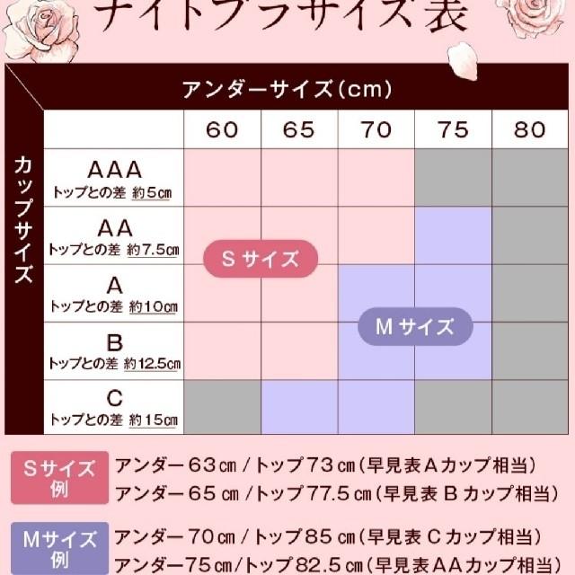 【新品未使用】LUNA ナチュラルアップ ナイトブラ ピンクS レディースの下着/アンダーウェア(ブラ)の商品写真