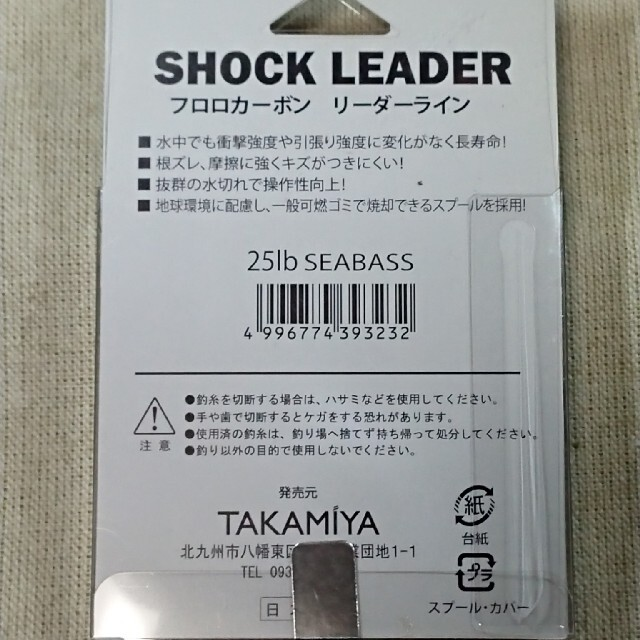 shockleader フロロカーボン リーダーライン スポーツ/アウトドアのフィッシング(釣り糸/ライン)の商品写真