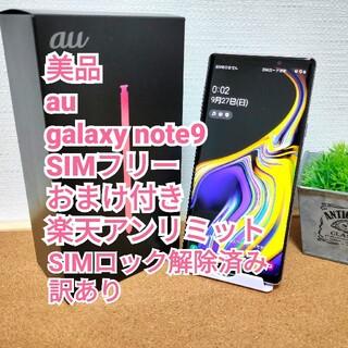 ギャラクシー(Galaxy)の★美品★Galaxy note9 SIMフリー SIMロック解除済み 訳あり(スマートフォン本体)