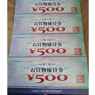 ヤマダ電機 株主優待2,000円分 期間限定ポイントバック中(その他)