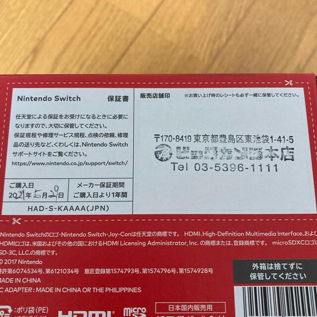 Nintendo Switch(ニンテンドースイッチ)のNintendo Switch 本体 Joy-Con (L)/(R)グレー エンタメ/ホビーのゲームソフト/ゲーム機本体(家庭用ゲーム機本体)の商品写真