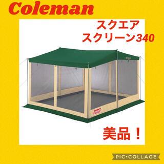 Coleman - 【美品】コールマン タープ テント スクエアスクリーン340