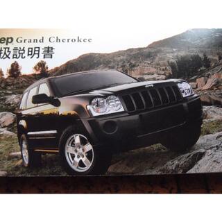 クライスラー(Chrysler)の3代目グランドチェロキー取扱説明書(カタログ/マニュアル)