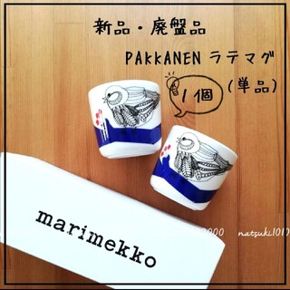 marimekko - 新品 廃盤★marimekko パッカネン ラテマグ 小鳥 青 赤 木の実 食器