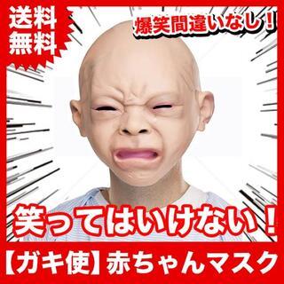 ★ガキ使!田中が被ってた赤ちゃん泣き顔マスク!ハロウィン仮装 被り物
