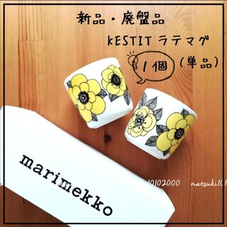 marimekko - 新品 廃盤★marimekko ケスティト ラテマグ イエロー 日本限定 食器