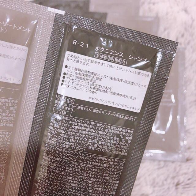 ボタニエンスシャンプー お試しセット5個 コスメ/美容のキット/セット(サンプル/トライアルキット)の商品写真