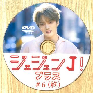 JYJ - ジェジュンJ!プラス #6(終) ●DVD● 他に1〜5も在庫あり