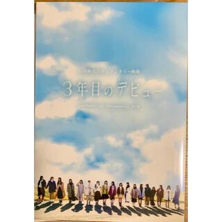 日向坂46 3年目のデビュー Blu-ray DVD 特典 ポストカード コンプ