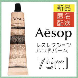 Aesop - 【新品】イソップ レスレクション ハンドバーム 75mL ハンドクリーム