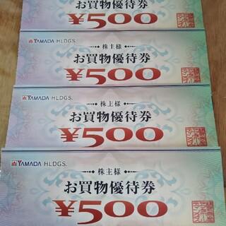 ヤマダ電機 株主優待2000円 500ポイントバック中(その他)