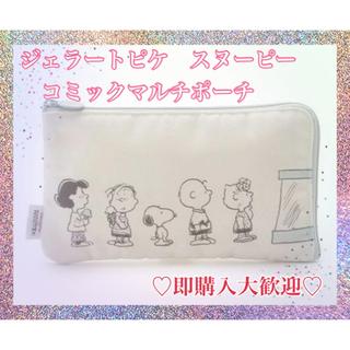 ジェラートピケ(gelato pique)のジェラートピケ スヌーピー コミックマルチポーチ(ポーチ)