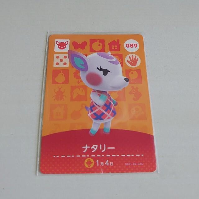 任天堂(ニンテンドウ)のどうぶつの森 amiiboカード アミーボ あつ森 ナタリー エンタメ/ホビーのアニメグッズ(カード)の商品写真