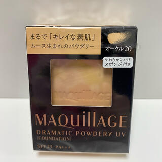 マキアージュ(MAQuillAGE)のマキアージュ ドラマティックパウダリー UV オークル20 ファンデーション(ファンデーション)