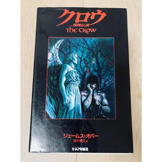 シュプリーム(Supreme)のThe crow 飛翔伝説 ザクロウ 初版 日本語版 Supreme(映画音楽)