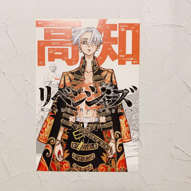 東京リベンジャーズ イラストカード マイキー 佐野万次郎 エンタメ/ホビーのおもちゃ/ぬいぐるみ(キャラクターグッズ)の商品写真