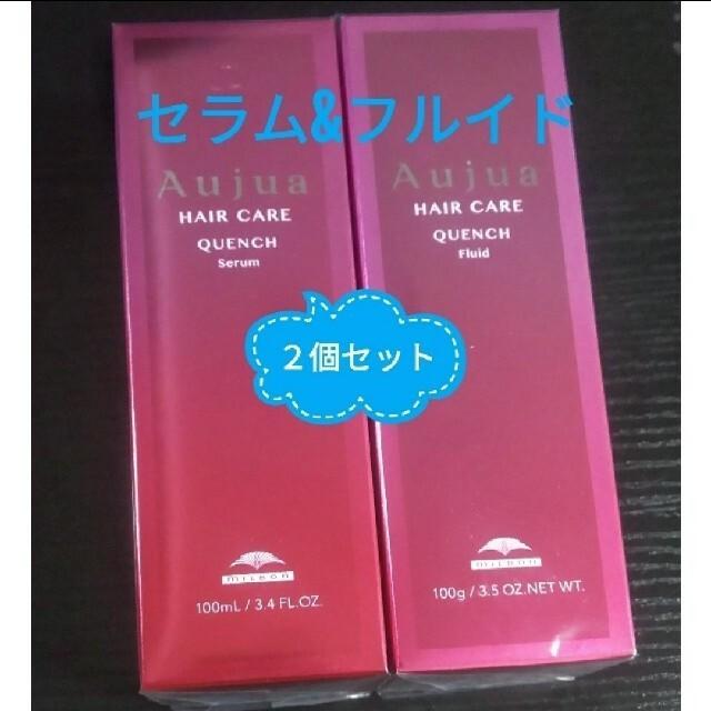 Aujua(オージュア)のオージュア クエンチ セラム&フルイド 2個セット コスメ/美容のヘアケア/スタイリング(オイル/美容液)の商品写真