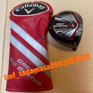 Callaway Golf - Callaway Great Big Bertha ドライバー ヘッド単品