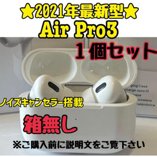 ★2021年最新版★【Airpro3】ワイヤレスイヤホン 両耳1個セット(箱無)