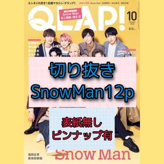 Johnny's - QLAP 10月号 SnowMan 切り抜き