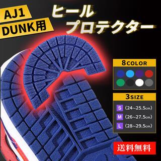 スニーカー ヒールプロテクター ヒール保護 選べる全8色 24cm〜29.5cm