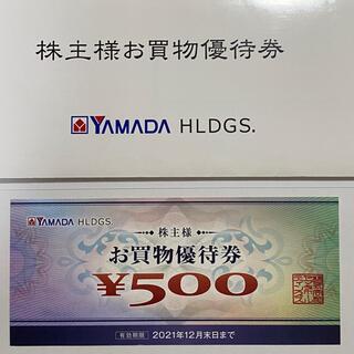 ヤマダ電機 株主優待券 500円×1枚 500円分 家電量販店(その他)