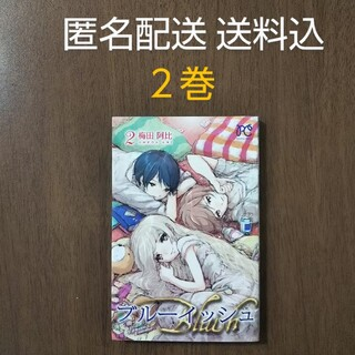 アキタショテン(秋田書店)のブルーイッシュ 2/梅田阿比(少女漫画)