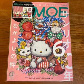 白泉社 - MOE 2021年10月号  【付録付き】