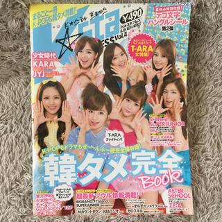 Kスタプレス4(専門誌)