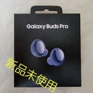 SAMSUNG - Samsung Galaxy Buds Pro purple