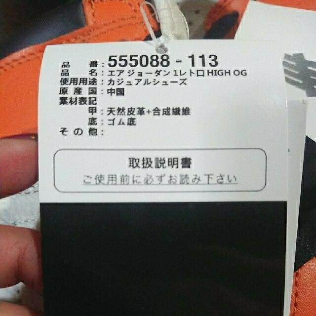 NIKE(ナイキ)のエアジョーダン1シャッタードバックボード メンズの靴/シューズ(スニーカー)の商品写真