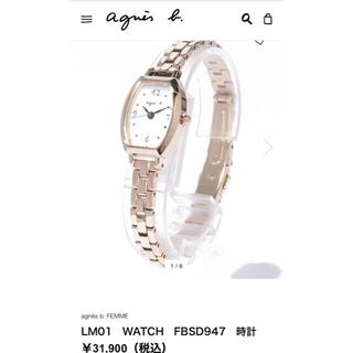 アニエスベー(agnes b.)のアニエスベー LM01 WATCH FBSD947 時計(腕時計)
