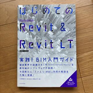 はじめてのAutodesk Revit & Revit LT 実践!BIM入門…