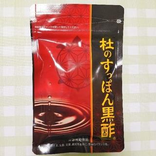 【新品未開封品】 杜のすっぽん黒酢 〈1袋〉(ダイエット食品)