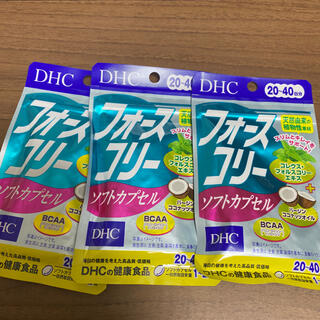 ディーエイチシー(DHC)のDHC フォースコリー ソフトカプセル 20日分 3袋(ダイエット食品)