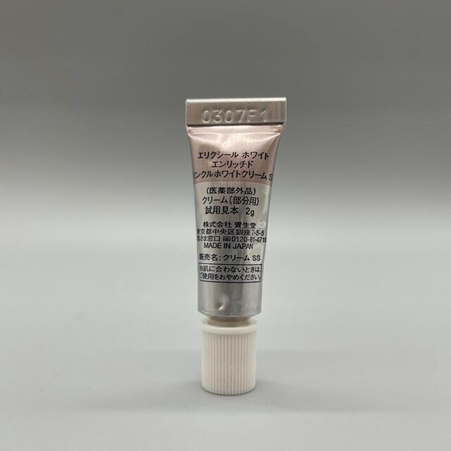 ELIXIR(エリクシール)のエリクシールホワイト エンリッチド リンクルホワイトクリーム s コスメ/美容のスキンケア/基礎化粧品(美容液)の商品写真