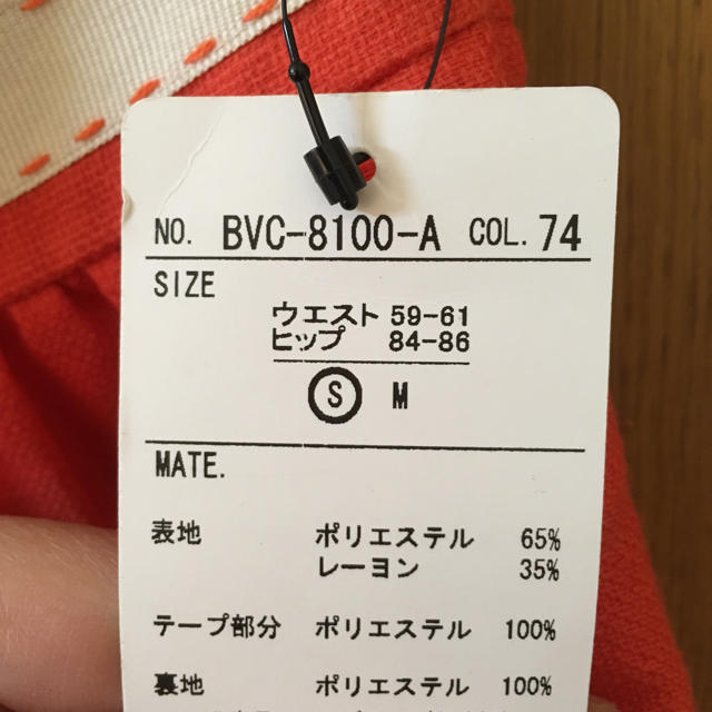 ViS(ヴィス)のViS オレンジ色スカート レディースのワンピース(ひざ丈ワンピース)の商品写真
