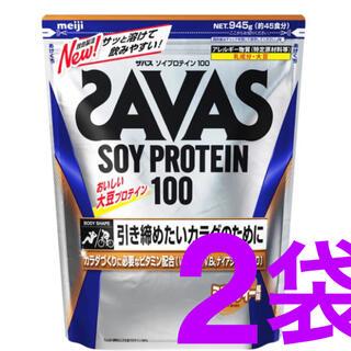 ザバス(SAVAS)の明治 ザバス ソイプロテイン100 ミルクティー風味 約45食分 945g 2袋(プロテイン)